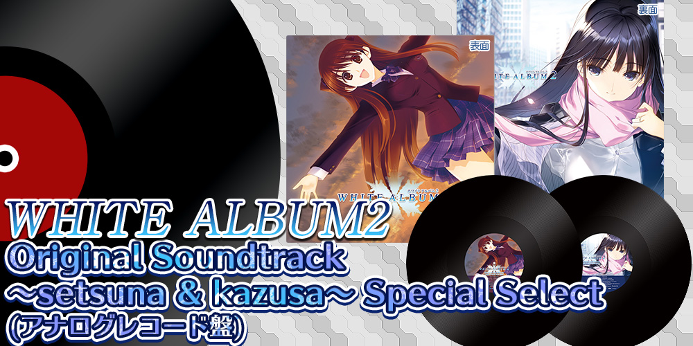 WHITE ALBUM2 Original Soundtrack ~setsuna & kazusa~ Special Select(アナログレコード盤)