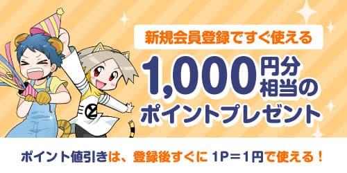 新規入会1000ポイントプレゼント