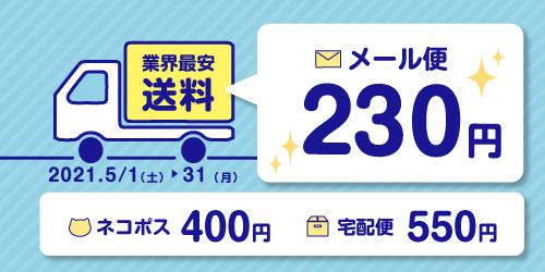 送料値引きキャンペーン