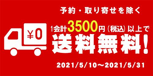 3,500円(税込)以上で送料無料