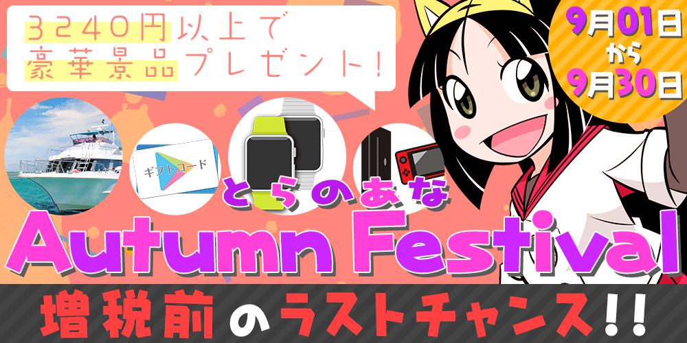 とらのあな Autumn Festival