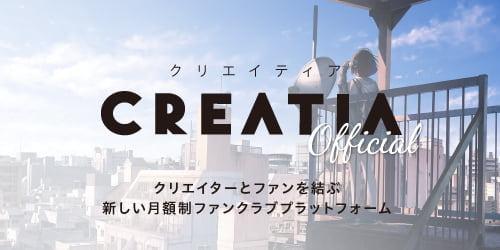 クリエイター支援サイト CREATIA