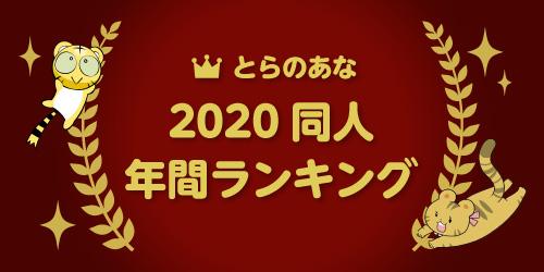 とらのあな通販2020年同人ランキング