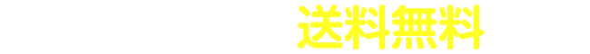 書籍(コミック・ラノベ等) 3,000円以上で送料無料!!