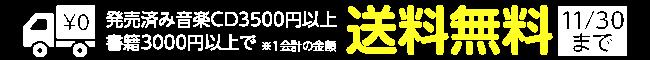 発売済み音楽CD3500円以上 書籍3000円以上で送料無料!!