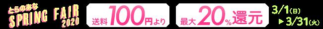 とらのあな SPRING FAIR 2020