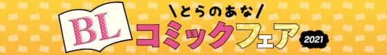 とらのあなBLコミックフェア2021
