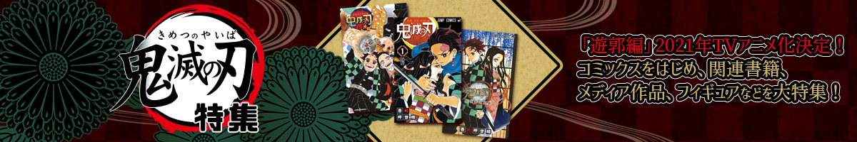 kimetsu03_banner.jpg