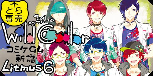通販TOPバナー小_30654180【リトマス6】『Wild-Color』.jpg