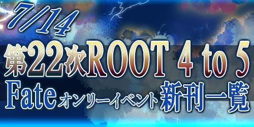 第22次ROOT4to5