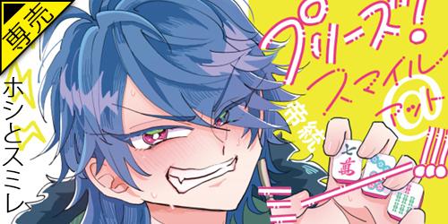 通販TOPバナー小_30645296【ホシとスミレ】『プリーズスマイルアットミー!』.jpg