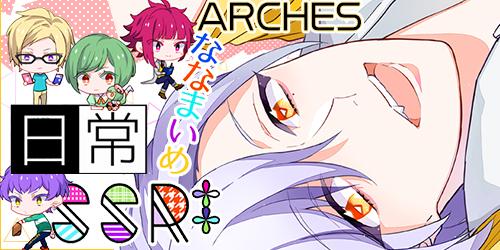 通販TOPバナー小_30648457【ARCHES】『日常SSR++ななまいめ』.jpg