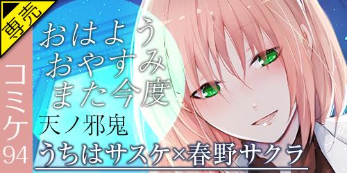通販TOPバナー小_30650732【天ノ邪鬼】『おはようおやすみまた今度』.jpg