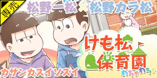通販TOPバナー小_30652811【カサンカスイソスイ】『けも松保育園わちゃわちゃ』.jpg