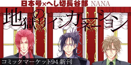 通販TOPバナー小_30653303【NANA】『地獄のリインカーネーション』.jpg