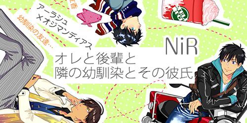 通販TOPバナー小_30653665【NiR】『オレと後輩と隣の幼馴染とその彼氏』.jpg