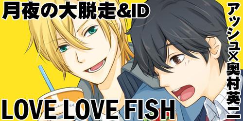 LOVE LOVE FISH