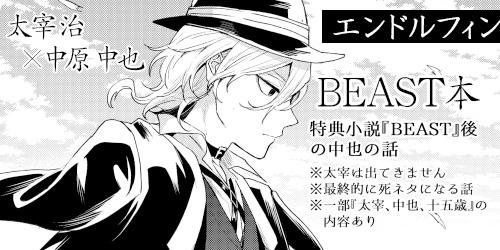 通販TOPバナー小_30656671【エンドルフィン】『BEAST本』.jpg