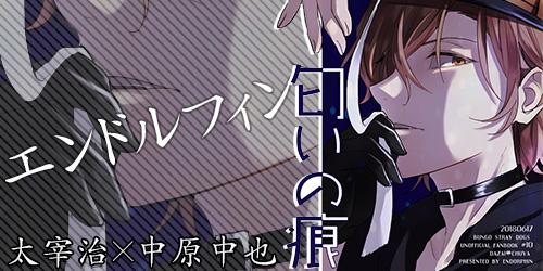 通販TOPバナー小_30657487【エンドルフィン】『匂いの痕』.jpg