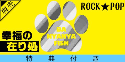 通販TOPバナー小_30659654【ROCK★POP】『BANYANYA-FISH【オマケ付】』.jpg