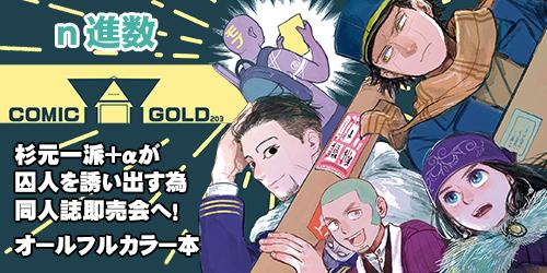 COMIC GOLD 203