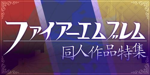 ファイアーエムブレム特集ページ(joshi)