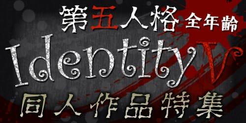 IdentityV-第五人格特集ページ(joshi)