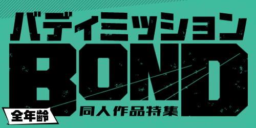バディミッション BOND特集ページ(joshi)