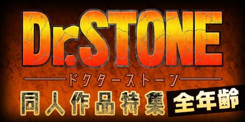 Dr.STONE特集ページ(joshi)