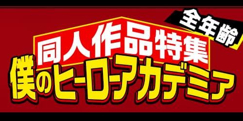僕のヒーローアカデミア特集ページ(joshi)
