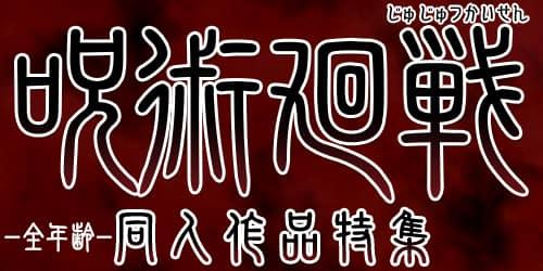 呪術廻戦特集ページ(joshi)