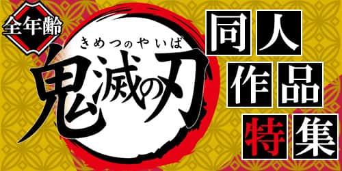 鬼滅の刃特集ページ(joshi)