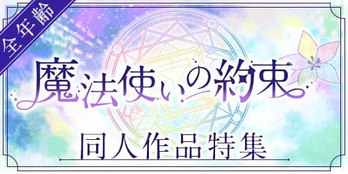 魔法使いの約束特集ページ(joshi)