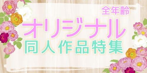 オリジナル特集ページ(joshi)