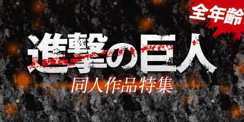 進撃の巨人特集ページ(joshi)