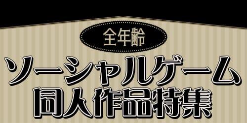 ソーシャルゲーム特集ページ(joshi)