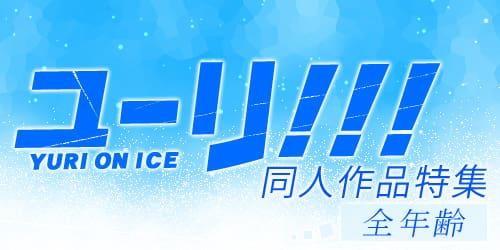ユーリ!!! on ICE特集ページ(joshi)