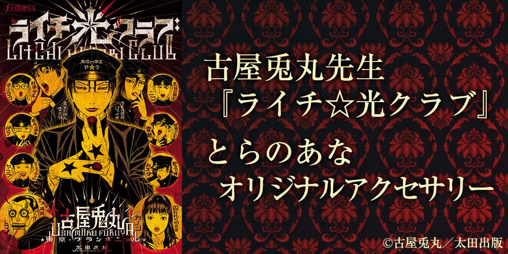 古屋兎丸先生『ライチ☆光クラブ』とらのあなオリジナルアクセサリー