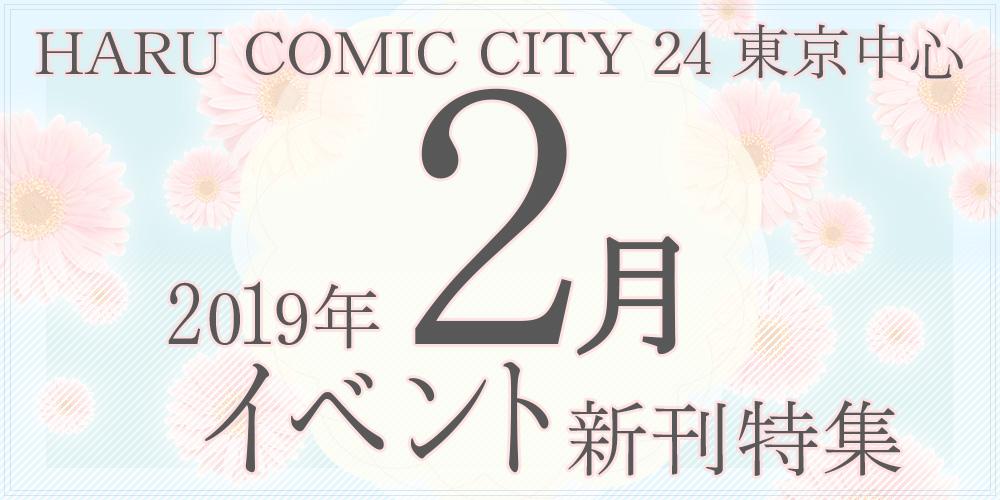 2月イベント新刊特集