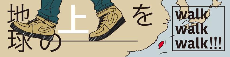 地球の上をwalkwalkwalk!!! #1台湾編