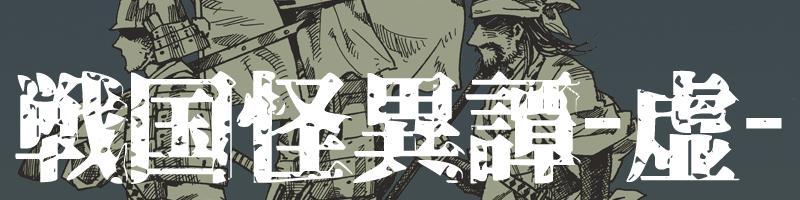 戦国怪異譚-虚-