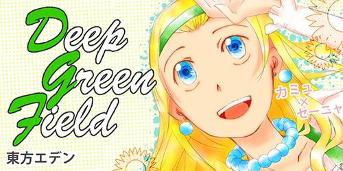 DEEP GREEN FIELD