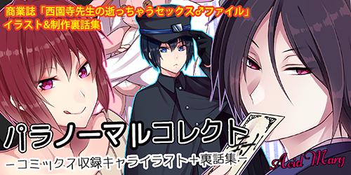 パラノーマルコレクト -コミックス収録キャライラスト+裏話集-