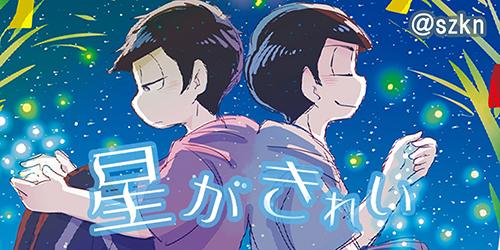 星がきれい