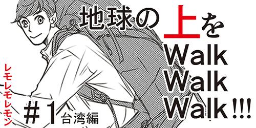 地球の上をwalkwalkwalk!!!