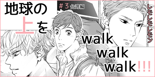 地球の上をwalkwalkwalk!!!#3台湾編