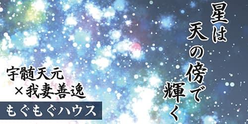 星は天の傍で輝く