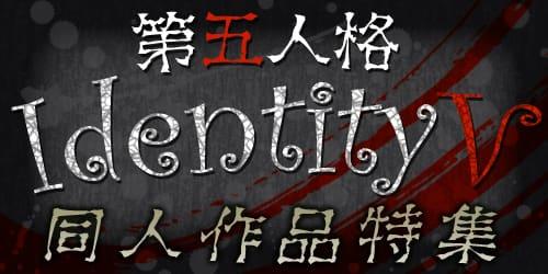 IdentityV-第五人格特集ページ(joshi_r)