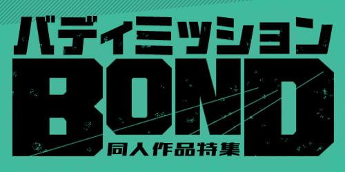 バディミッション BOND特集ページ(joshi_r)