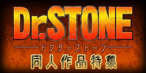 Dr.STONE特集ページ(joshi_r)